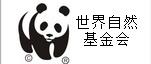 世界自然基金会捐款协助单位