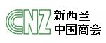 新西兰中国商会理事会成员单位